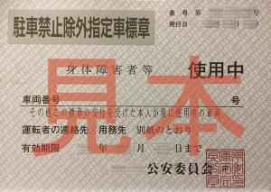 駐禁除外の標章(見本)