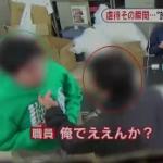 山口県下関市の知的障害者施設での虐待