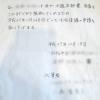 松阪市役所に提出された「保護辞退届」の写し