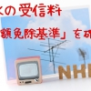 NHK受信料全額免除基準